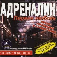 Адреналин - Первая любовь (Album)