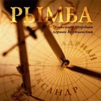 Адриан И Александр - Рымба (Album)