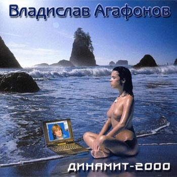 Агафонов Владислав и Планета Икс - Динамит (Album)