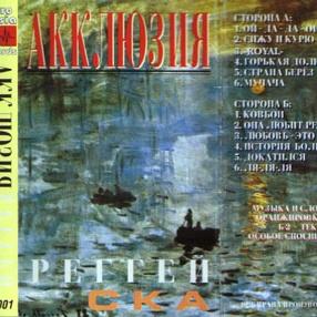 Акклюзия - Реггей-Ска (Album)