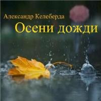 - Осени Дожди