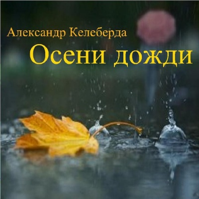 Александр Келеберда - Осени Дожди (Album)
