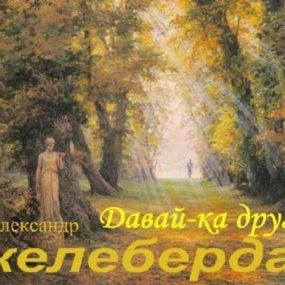 Александр Келеберда - Давай-ка Друг (Album)