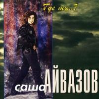 Александр Айвазов - Где ты? (Ежик в тумане)