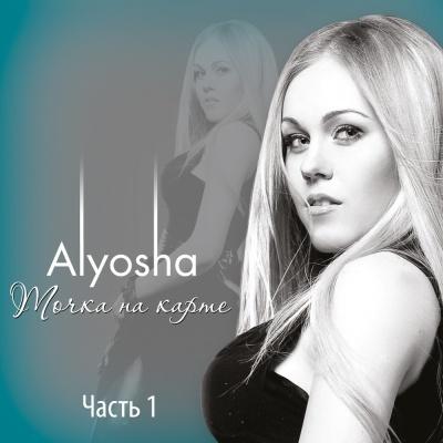 Alyosha - Точка На Карте, Ч. 1
