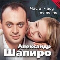 Александр Шапиро - Час От Часу Не Легче (Single)