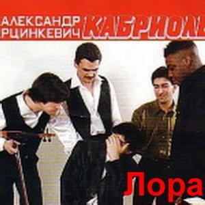 Александр Марцинкевич И Группа Кабриолет - Лора (Album)
