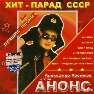 Александр Касимов и группа Анонс - Да... (Album)
