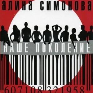 Алина СИМОНОВА - Наше поколение (Album)