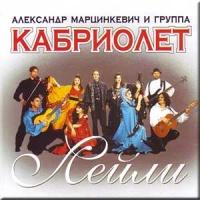 Александр Марцинкевич И Группа Кабриолет - Лейли (Album)