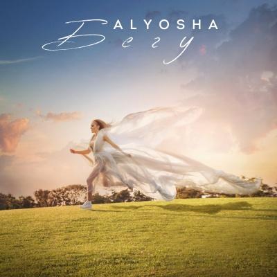 Alyosha - Бегу [Из Фильма «Жёны На Тропе Войны»] (Single)