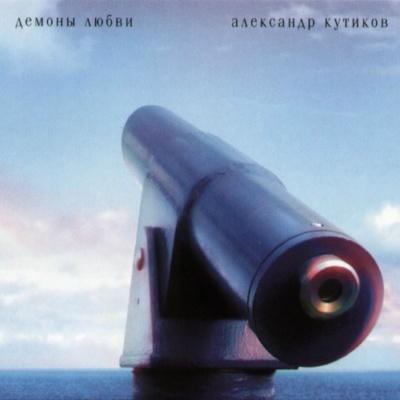 Александр Кутиков - Демоны Любви (Album)