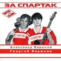 Александр Барыкин - За Спартак