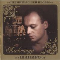 Александр Шапиро - Песни Высшей Пробы (Single)