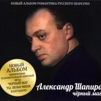 Александр Шапиро - Чёрный Маг (Single)