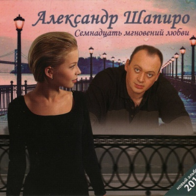 Александр Шапиро - Семнадцать Мгновений Любви