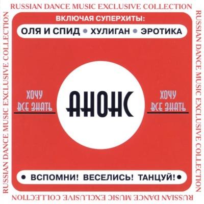Александр Касимов и группа Анонс - Хочу Всех Знать (Album)
