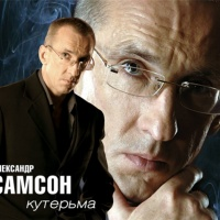Александр Самсон - Кутерьма (Album)