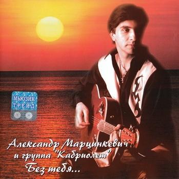 Александр Марцинкевич И Группа Кабриолет - Без Тебя... (Album)