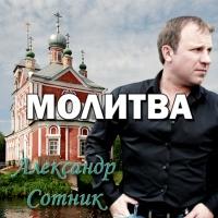 Александр Сотник - Молитва (Album)