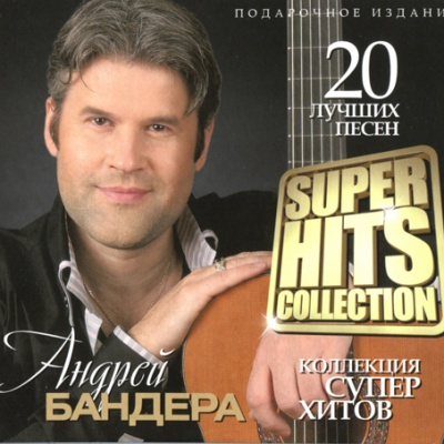 Андрей Бандера - SUPER HITS COLLECTION (Album)