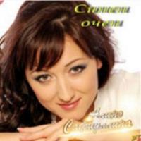 Алина САФИУЛЛИНА - Синен очен (Album)