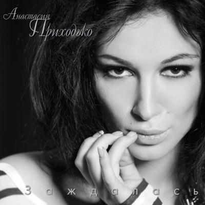 Анастасия ПРИХОДЬКО - Заждалась (Album)