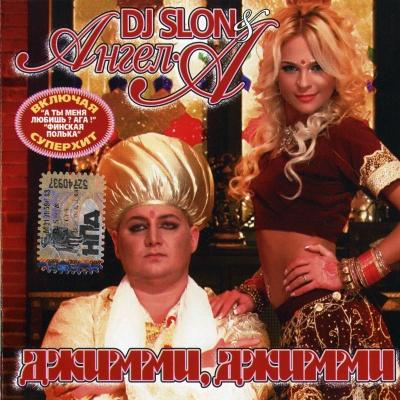 Ангел А - Джимми, Джимми (Album)