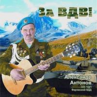 Александр Антонов - За ВДВ