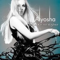 Alyosha - Ты Мое Все