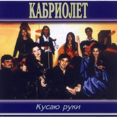 Александр Марцинкевич И Группа Кабриолет - Кусаю Руки (Album)