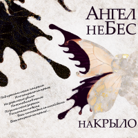 АНГЕЛ НЕ БЕС - Накрыло