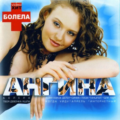 Ангина - Болела (Album)