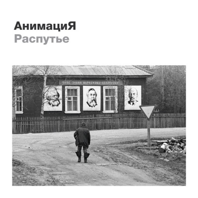 АнимациЯ - Герои (Album)