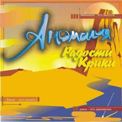 АНОМАЛИЯ - Радости Крики (Album)