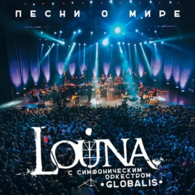 Louna (2) - Песни О Мире (Live) (CD1) (Live)