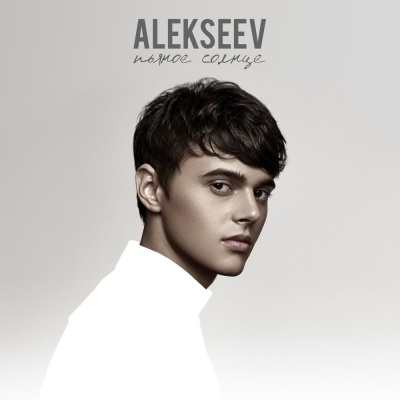 Alekseev - Пьяное солнце (Album)