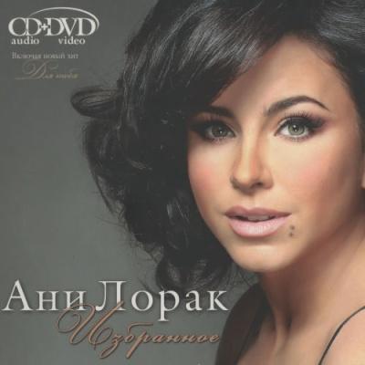 Ані Лорак - Избранное (Album)