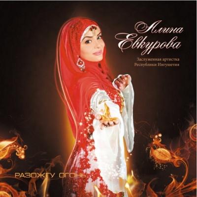 Алина Евкурова - Разожгу Огонь (Album)