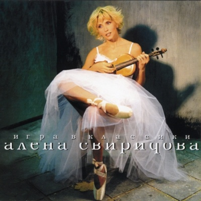 Алена Свиридова - Игра В Классики (Album)