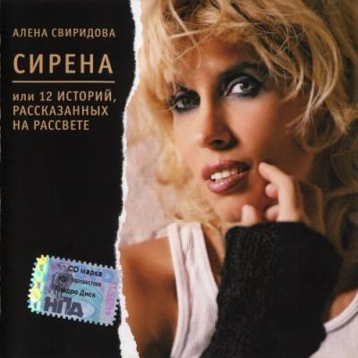 Алена Свиридова - Сирена Или 12 Историй, Рассказанных На Рассвете (Album)