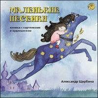Александр Щербина - От Автора