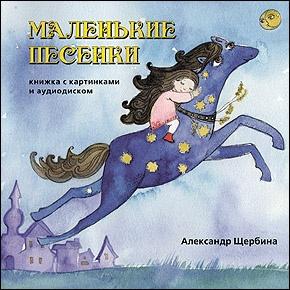 Александр Щербина - Маленькие Песенки (Album)