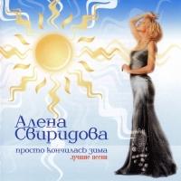 Алена Свиридова - Просто Кончилась Зима (Album)