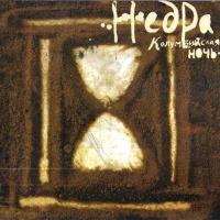 НедРа - Колумбийская Ночь (Album)
