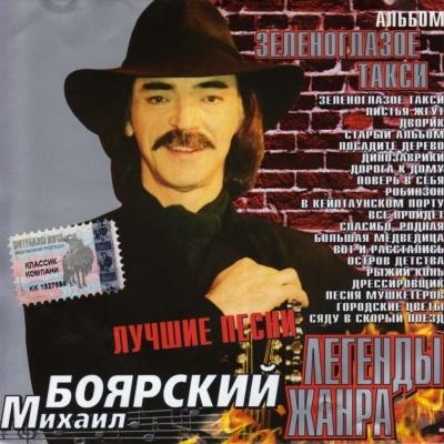 Михаил Боярский - Зеленоглазое такси