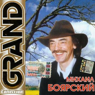 Михаил Боярский - Grand Collection