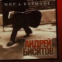 Андрей Биситов - Ямщичок, Гони Лошадок