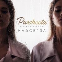 Юлия Паршута - Навсегда (Astero Remix)