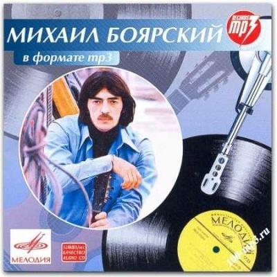 Михаил Боярский - Долгий путь